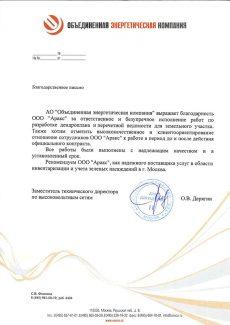 Благодарственное письмо от АО «Объединенная энергетическая компания»