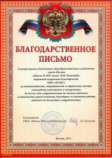 Благодарственное письмо от ГБОУ города Москвы школа № 2092