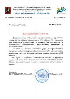 Благодарственное письмо от ГБОУ г. Москвы Школа № 1953