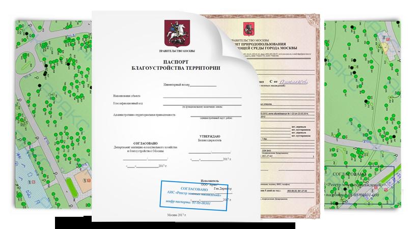 Паспорт благоустройства территории, Порубочный билет, и дендроплан